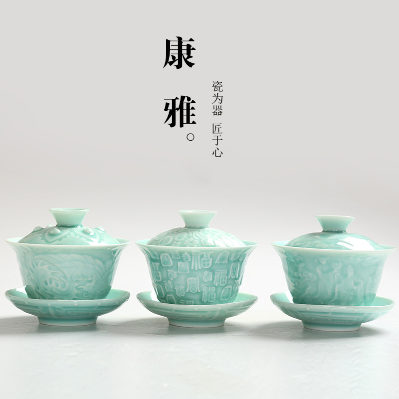 Celadon large cap bowl shadow blue glaze relief bai fu Sancai bowl kung fu tea ware ceramic tea bowl