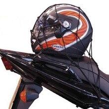 40*40CM elastic motorcycle net luggage Helmet free shipping