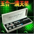 Hot Selling Free Shipping high power 5 in 1 5 Patterns 500mw 532nm Green Laser Pointer with 5 Star Caps  2 AAA