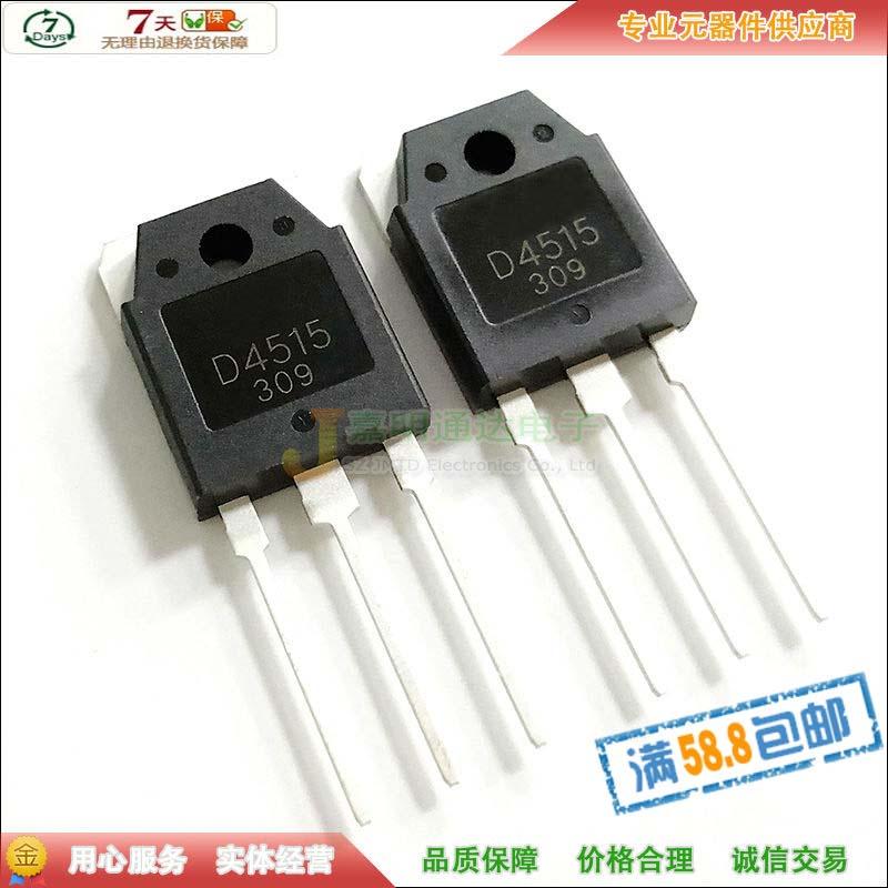 1pcs/lot D4515 2SD4515 TO3P Laptop Chip New