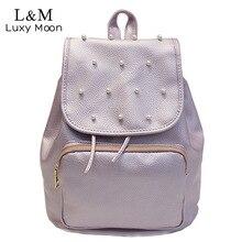 Luxy Moon Для женщин свежий рюкзак из искусственной кожи школьная сумка искусственный жемчуг Сумки подростков Обувь для девочек 2017 Рюкзак Мода Mochila XA1019H