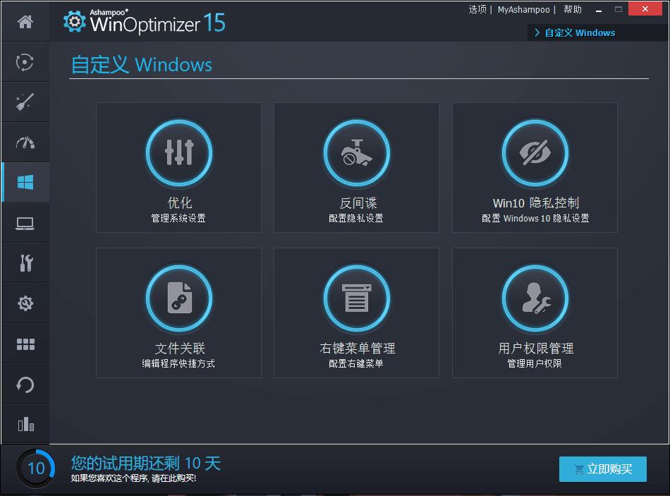 『电脑软件』Ashampoo WinOptimizer Ashampoo系列的系统优化工具