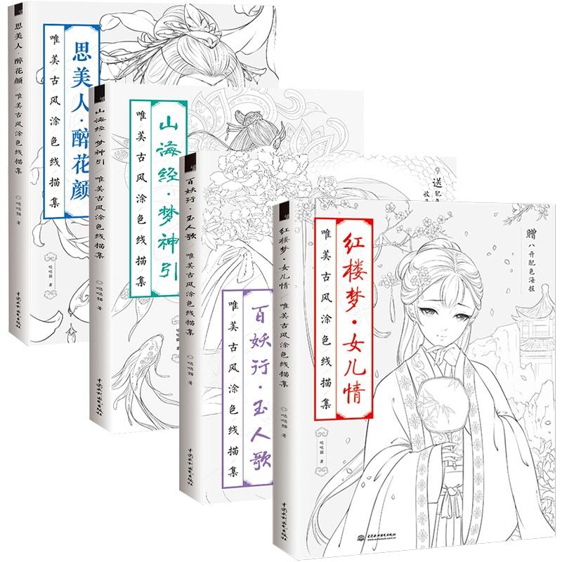 4 livres/ensemble chinois antique beauté couleur ligne croquis dessin livre adulte anti stress coloriage livres    1
