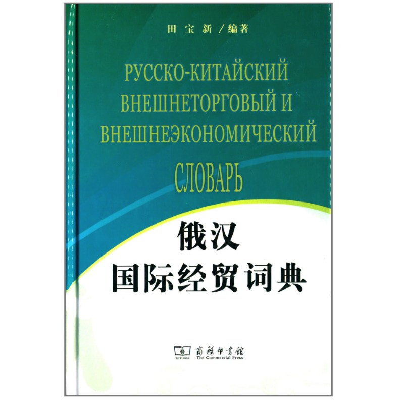 Russian-Chinese International Trade Dictionary 2014 Education Book