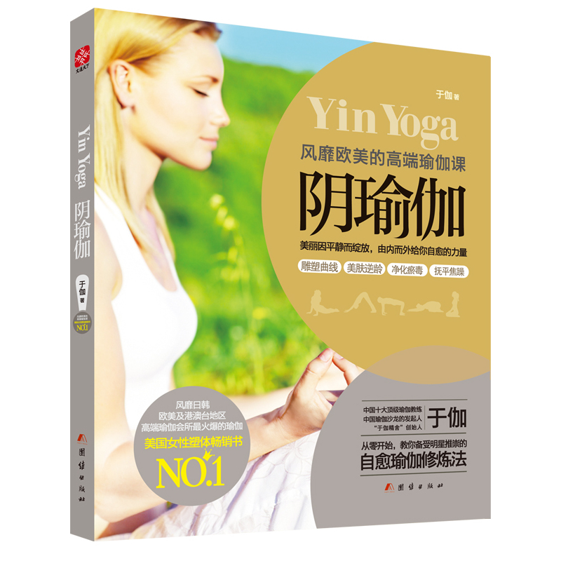 New Hot Yin Yoga book: Popular in Europe and the United States high-end yoga class Tutorial Essential book for fashion women journey to athens intermediate the united states olympic committee activity book