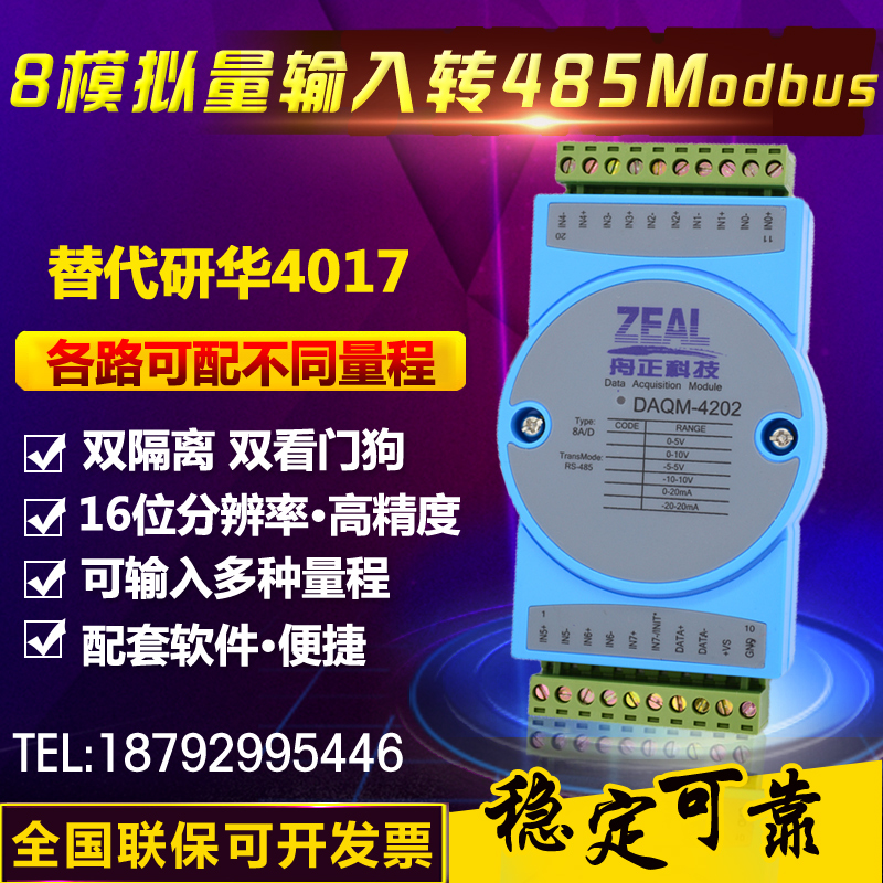 Analog Acquisition Module MODBUS 4-20mA to Rs4858 AI Input 0-10V Isolated Daqm 4202Analog Acquisition Module MODBUS 4-20mA to Rs4858 AI Input 0-10V Isolated Daqm 4202