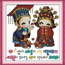 Cross Stitch Crafts 14CT11CT Korean wedding DIY Needlework D