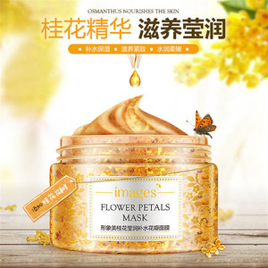 Image 5 - Images Flower Petals Sleeping Mask Cream No Wash Moisturizing Night Cream Anti Aging Anti Wrinkle Nutrition Face Cream