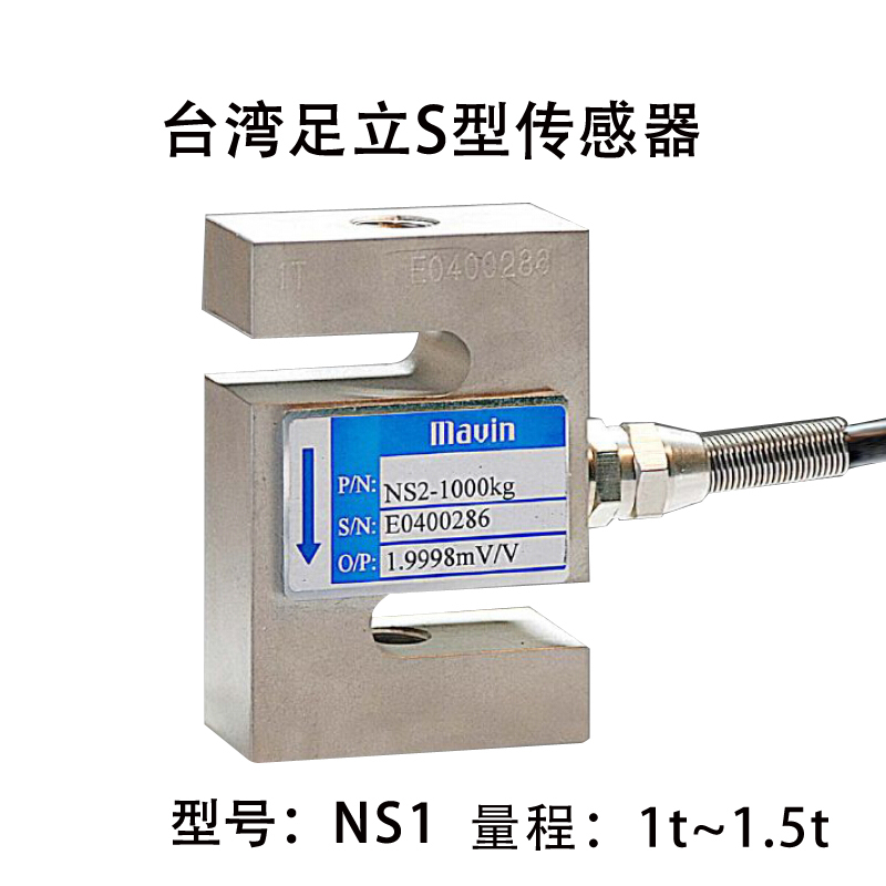 Free shipping     S type NS1  100kg-5T weighing sensorFree shipping     S type NS1  100kg-5T weighing sensor