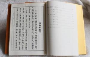 Image 5 - חמלה סמדהי מים/מהדורת ספרים בודהיסטים בסינית