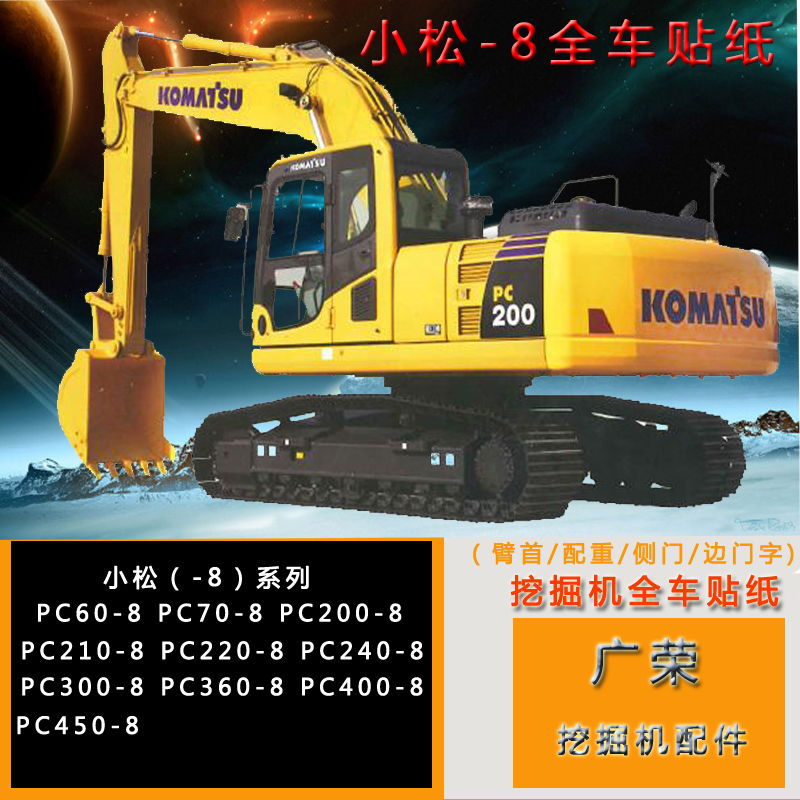 whole vehicle sticker FOR Excavator accessories Komatsu PC60 70 200 210 220 240 360 400 460 8 digger parts in Car Stickers from Automobiles Motorcycles