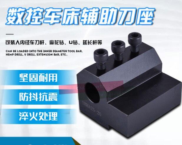 Multi-function 1PCS SBHA SBHA20-20/25/32 SBHA25-20/25/32 Lathe Auxiliary Tool U Drill Tool Holder Inner Diameter Boring Sleeve