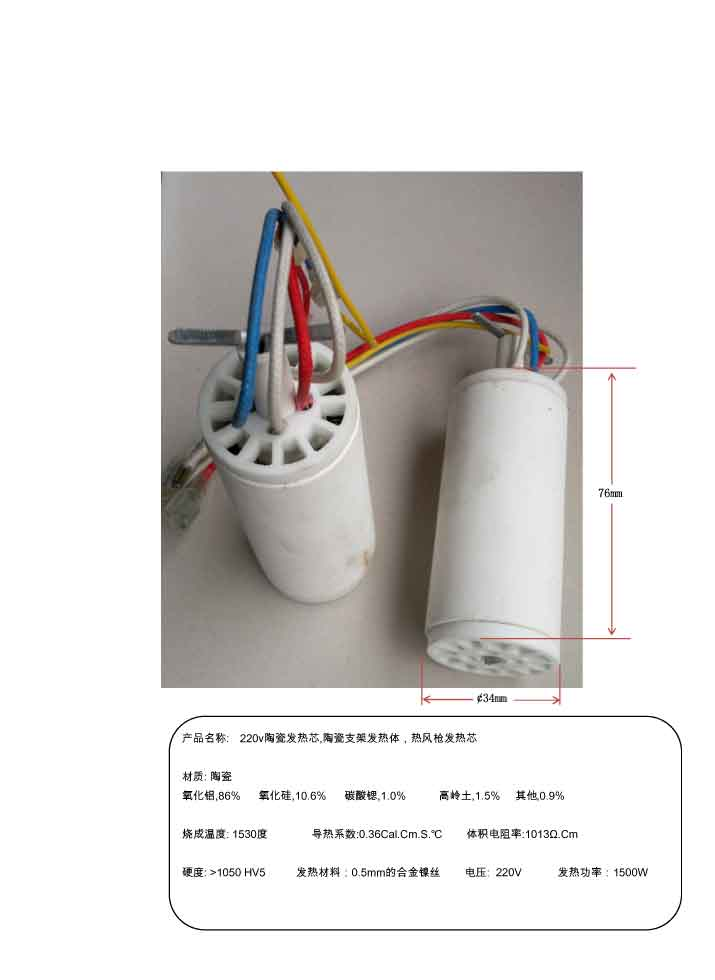 220V ceramic heating core, ceramic bracket heating body, hot air gun heating core, 1500W ceramic heating core 2 pcs lot hot air gun 858 858d 858d 8586 ceramic heating element heater core