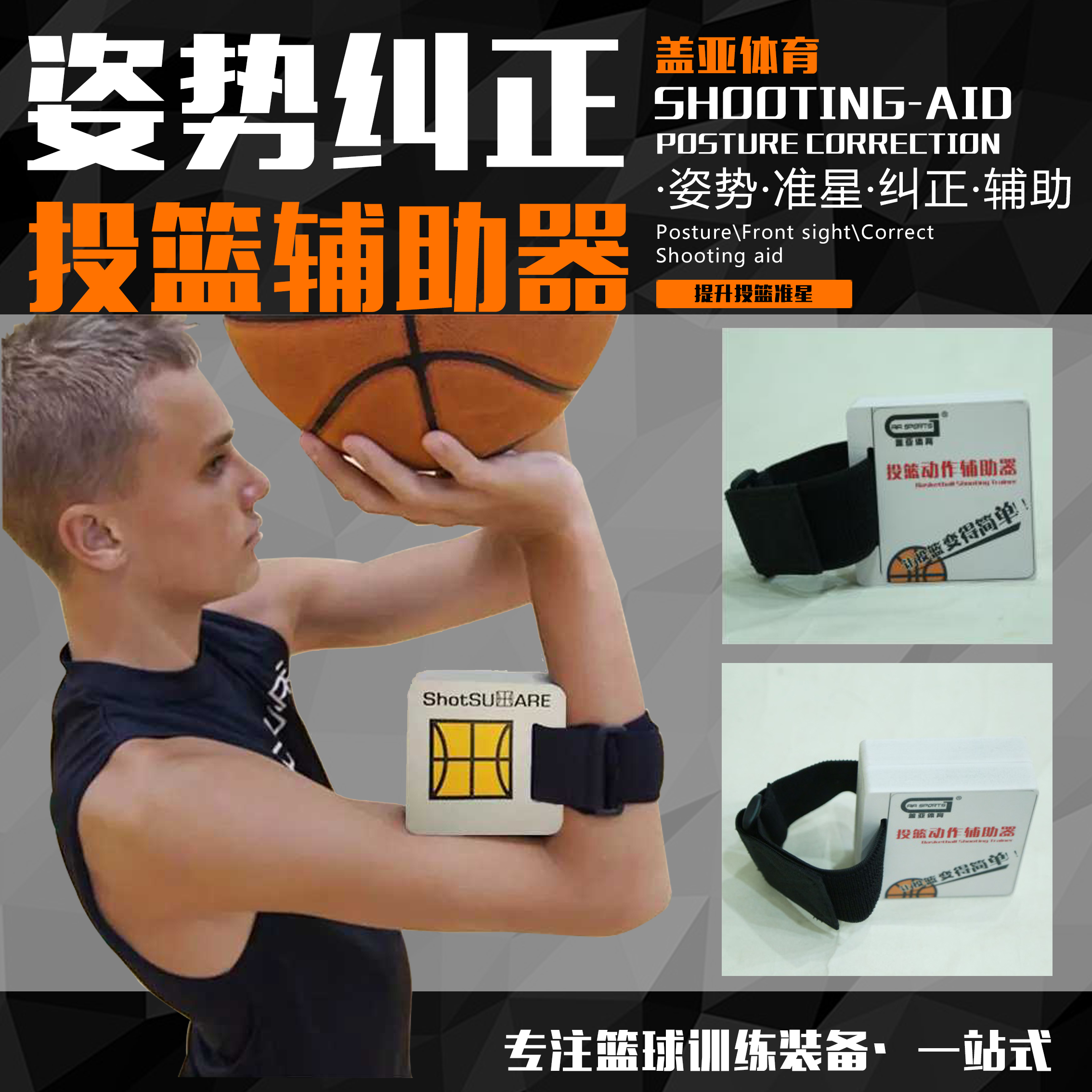 Basketball Training Camp Equipment EVA Foam Science Shooting Square Elbow 90 Degree Action Correction Aid Basketball Accessories