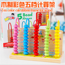 2016 Hot selling children's Wooden frame for children five calculation early beads mental math toy