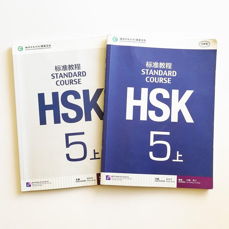 2Pcs/set  HSK 5 Vol.1 Standard Course Textbook(1CD)+Workbook (1CD)