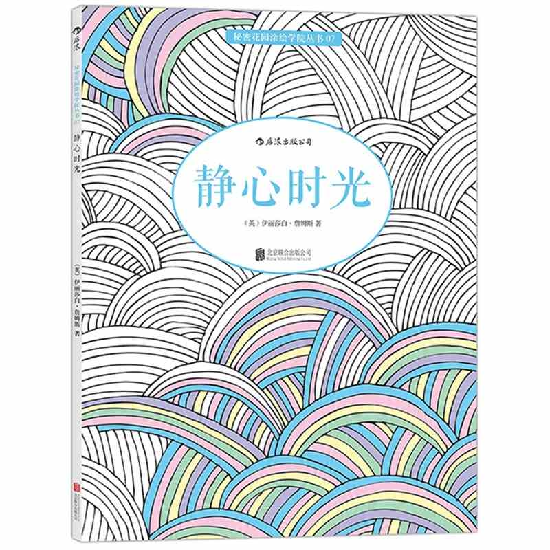 76 Pges Meditation time adult coloring books graffiti drawing panting book  for Children Adult Relieve Stress