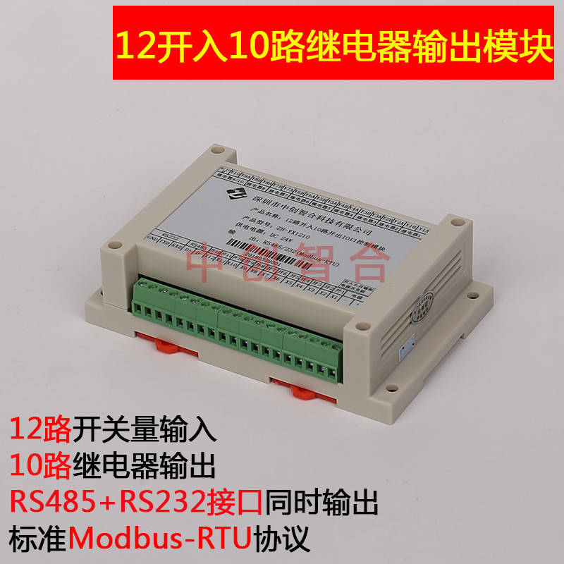 12 Way Switch Quantity 10 Way Relay Output Serial Port IO Board IO Port Digital Module Switch Module 12 way switch quantity 10 way relay output serial port io board io port digital module switch module