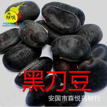 beans herbs wholesale unsalable Beanstalk black lentil knife Croton lower temperature gas stomach medicine and food