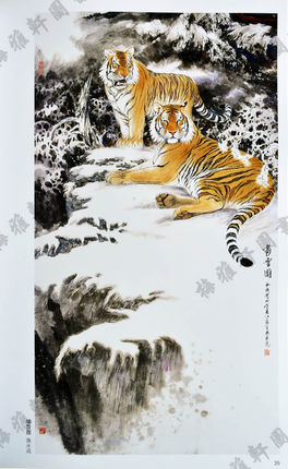 Image 4 - Chinese Meticulous Brush Gongbi Animal Tiger Painting Album Art Book-in Books from Office & School Supplies