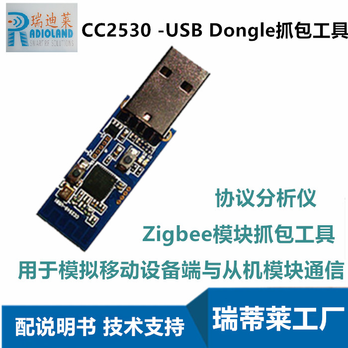 CC2530 -USB Dongle Zigbee Module Packet Sniffer Capture usb serial rs485 rs232 zigbee cc2530 pa remote wireless module