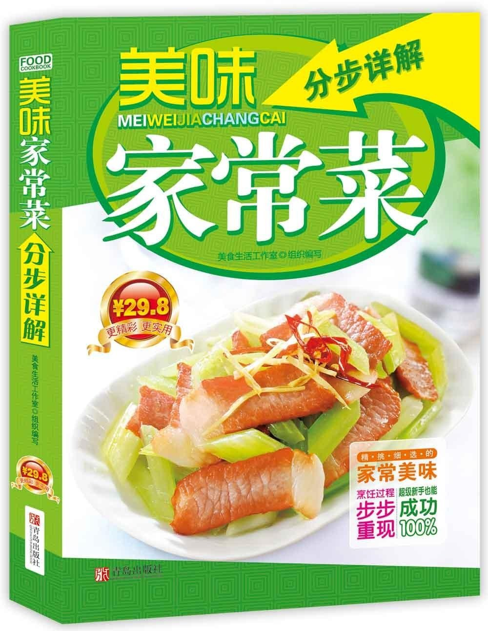 Buy chinese cook book and get free shipping on aliexpress forumfinder Choice Image