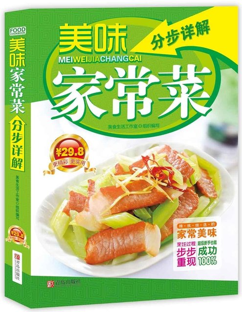 Chinese food dishes book chinese common dishes chinese cooking chinese food dishes book chinese common dishes chinese cooking book for cooking food recipes forumfinder Images