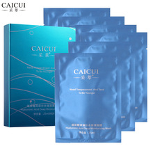 CAICUI Hyaluronic Acid Face Mask Face Care Whitening Hydrating Moisturizing Facial Mask Anti Aging Anti Wrinkle