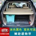 Envío gratis cubierta cortina maletero del coche especial para kia sportage segunda generación JE KM 2004 2005 2006 2007 2008 2009 2010