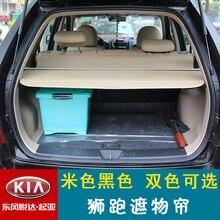 Бесплатная доставка багажник автомобиля занавес крышка специально для kia sportage 2-го поколения JE КМ 2004 2005 2006 2007 2008 2009 2010