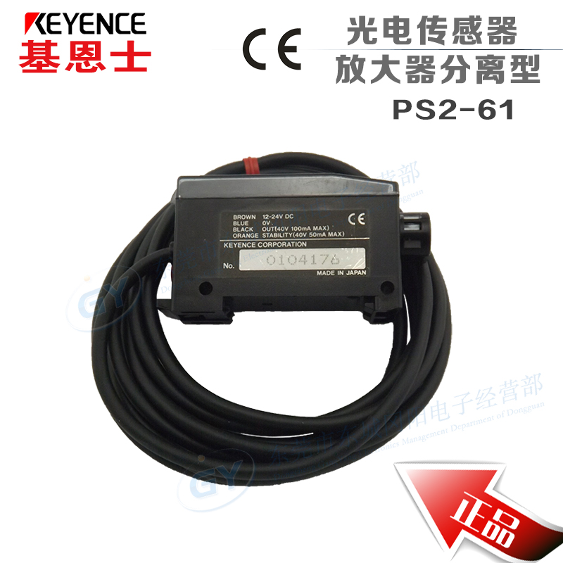 Home furnishings KEYENCE KEYENCE separated type photoelectric - amplifier PS2-61 promotion