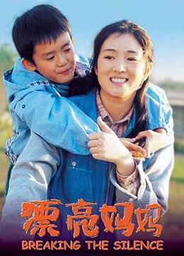 《漂亮妈妈》2000年中国大陆剧情电影在线观看