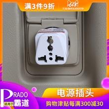 For Toyota Prado 2019 socket socket 220v converter plug Toyota Prado car interior decoration accessories