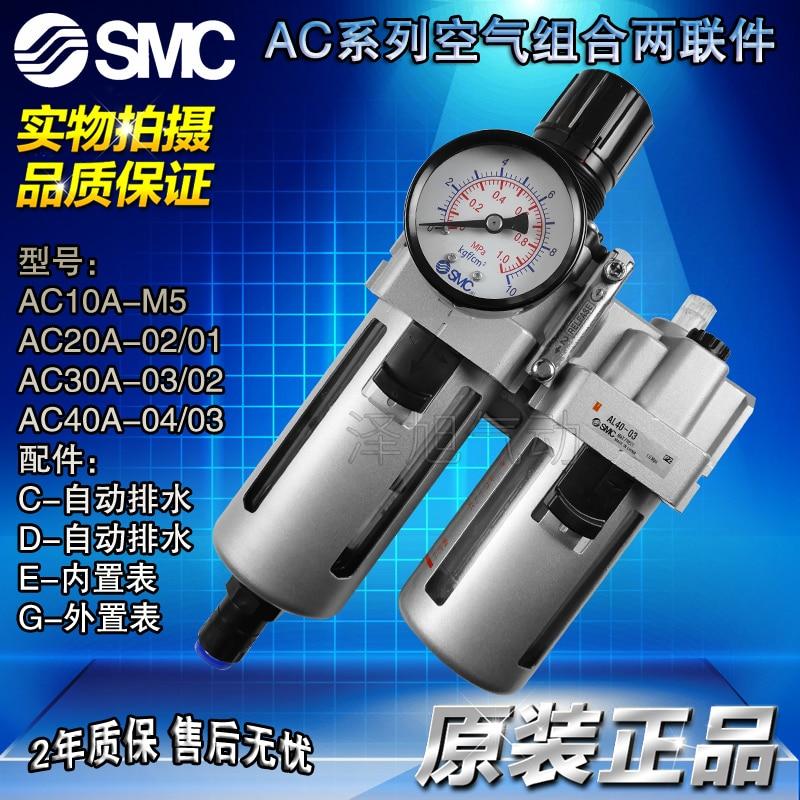 Original Genuine AC20A/AC30A/AC40A-01/02/03/04/D/G/DG Combination two pieces