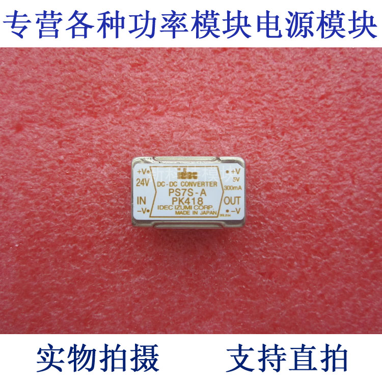 PS7S-A PK418 IDEC 24V-5V-1.5A DC / DC power supply module pka2211pi 24v 5v 25w dc dc power supply module