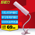 Good eyesight led lamp child eye clamp lights bed-lighting brief long arm study light