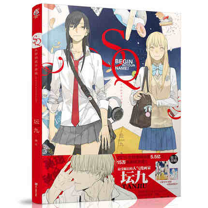 SQ Begin W/Your Name Comic painting book by Tanjiu( Chinese edition) famous comic book about mom and dad come from quadratic element in chinese edition