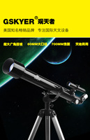 Gskyer telescope professional star deep space HD students children space search star world dual purpose