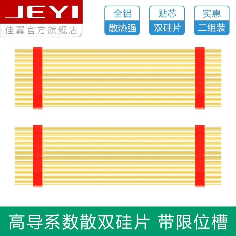 Heat dissipation gold bar NVME NGFF M.2 2280 Heat dissipation aluminum sheet Thermal conductivity silicon wafer cooling