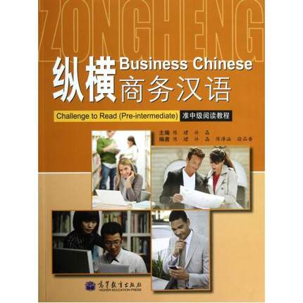Business Chinese Book,Chinese Lover's Learn Books