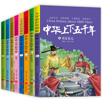 China History About 5000 Years / Learning Chinese History Culture Book For Kids Children