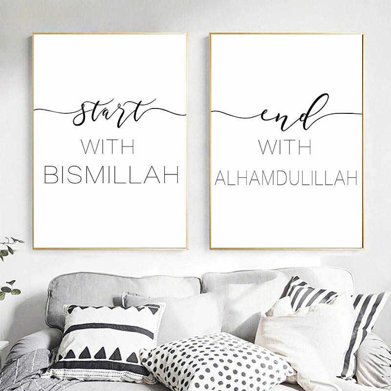 Мусульманский настенный художественный Рисунок бисмилла мусульманский мотивационный постер черно-белый Принт минималистское полотно украшение дома