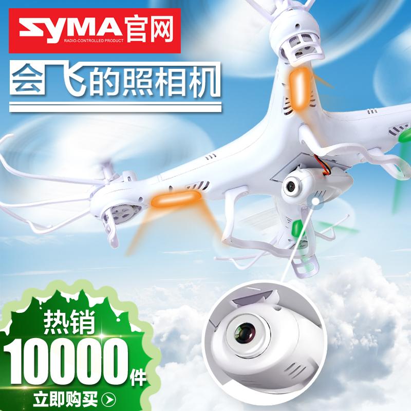 Syma remote control x 5c shaft the uninhabited mac...