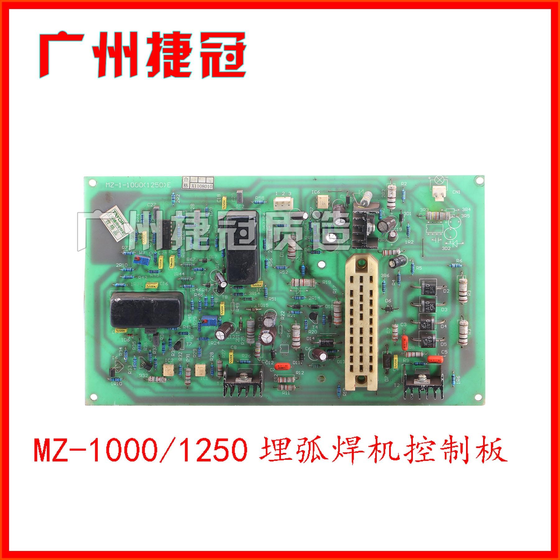 General Submerged Arc Welding Car Control Panel MZ-1-1000 (1250) E Motherboard Main Board