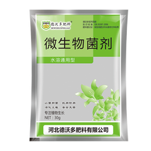 30 grams/bag - flower Microbial agent water-soluble general fertilizer free shipping