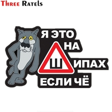Three Ratels TZ-1008 12*19.4cm 1-4 pieces car sticker I am on tires with thorns if something funny car stickers auto decals