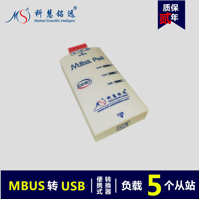 M-BUS/MBUS to USB Converter / No Power Supply (5 Load)