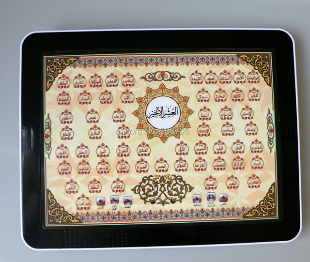 58 Chapters quran educational toys learning Machine tablet for children ,toy pad  coran  educational islamic kids toys