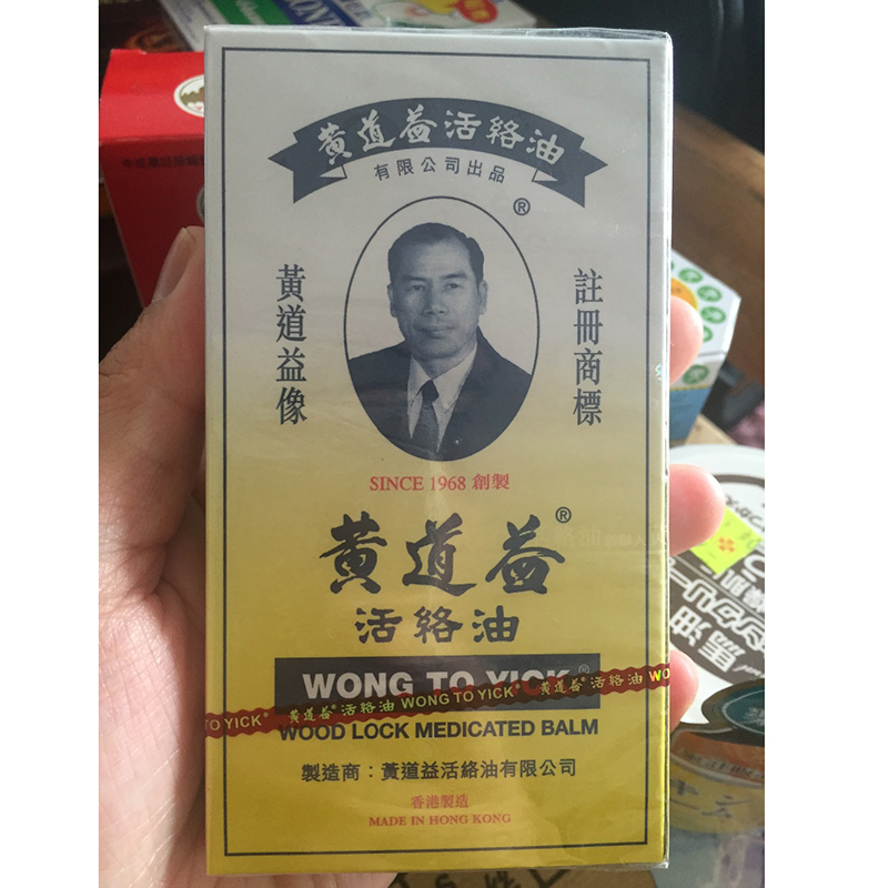 Image 5 - Wong To Yick  Wood Lock Medicated Oil from Solstice Medicine Company 1.7 Oz   50 ml 1 Bottle-in Deodorants & Antiperspirants from Beauty & Health