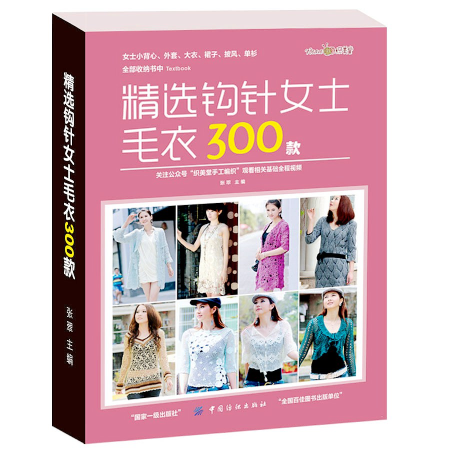 Korean Sweaters Collection Book 300 Crochet Patterns For Ladies Sweater (Chinese Edition),336 Pages